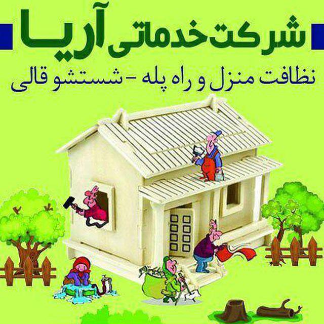 شرکت خدمات نظافتی در مشهد , نظافت منزل در مشهد