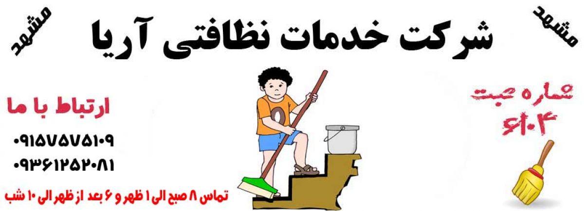 نظافتی آریا | شرکت خدمات نظافتی در مشهد | نظافت راه پله در مشهد | نظافت منزل در مشهد