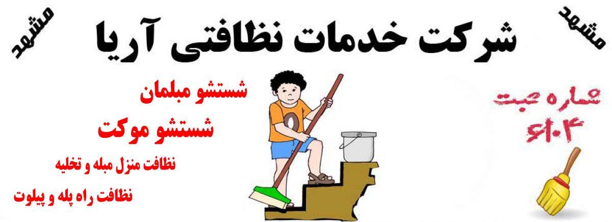 شماره شرکت خدمات نظافتی در مشهد