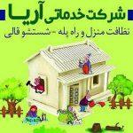 نظافت منزل در 8 ساعت در مشهد