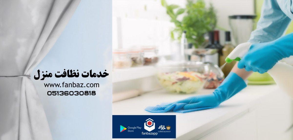 شرکت خدمات آنلاین نظافت منزل در مشهد | شرکت خدمات نظافتی در مشهد | نظافت راه پله در مشهد | نظافت منزل در مشهد